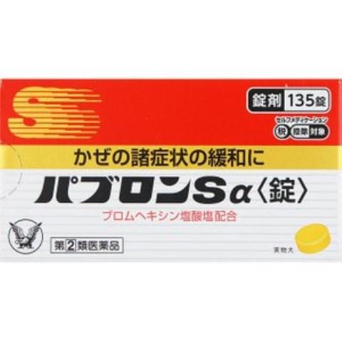 風邪, 第二類医薬品 2S 135