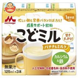 森永 こどミルバナナドリンク 125mlx3本[こどミル ベビー ミルク]