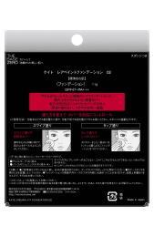 カネボウ ケイト レアペイントファンデーション 02[ケイト ファンデーション]