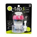 浄水器 Q-TAPS ピンク[調理器具・用品][特]...