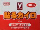 ★使用期限は2017年4月以降★あったか長持ち!12時間!日本製マイコールVサポート貼るカイロ30個入