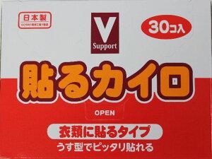 あったか長持ち!12時間!日本製マイコールVサポート貼るカイロ30個入【納期:3-4日程かかります】