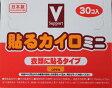 ■マイコールVサポート貼るカイロ ミニ30個入