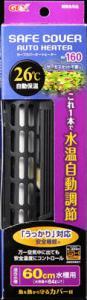 GEX セーフカバーオートヒーター SH160[観賞魚 用品]