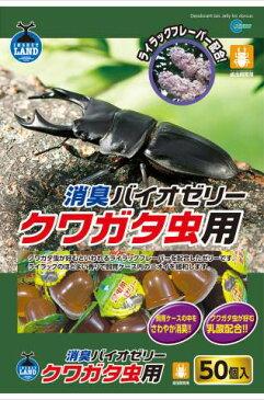 消臭バイオクワガタ虫ゼリー 50P[昆虫 フード 餌・ゼリー]