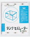 タンクセパレーター S−60型[観賞魚 用品]