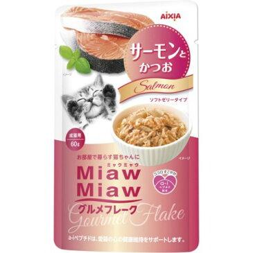 MiawMiaw(ミャウミャウ) グルメフレークサーモン60g[ミャウミャウ キャットフード ウエット パウチ]