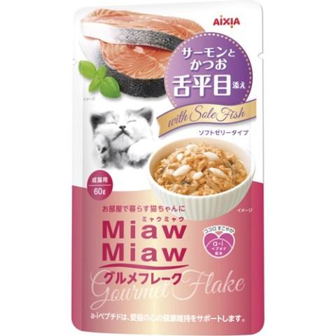 MiawMiaw(ミャウミャウ) グルメサーモンかつお60g[ミャウミャウ キャットフード ウエット パウチ]