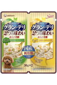 グラン・デリ 2つの味わいパウチジュレ成犬ブロッコリー 30g×2[グランデリ ドッグフード ウエット]