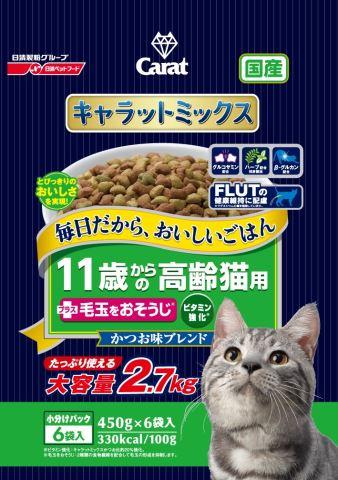 キャラットミックス 11歳からの高齢猫用+毛玉をおそうじ かつお味ブレンド 2.7kg[キャラットミックス キャットフード ドライ]