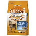 AllWell(オールウェル) 10歳以上の腎臓の健康維持用 フィッシュ味 挽き小魚とささみフリーズドライパウダー入り 1.5kg[オールウェル キャットフード ドライ 吐き戻し軽減フード]