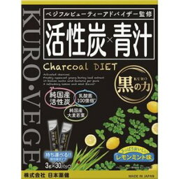 日本薬健 活性炭×青汁 30包[青汁 大麦若葉]