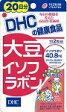 【【応援特価!!】】DHC 大豆イソフラボン20日分[DHC サプリメント イソフラボン]