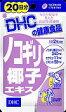 【【応援特価!!】】DHC ノコギリヤシエキス20日分[DHC サプリメント ノコギリヤシ]