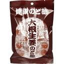 国産 大根生姜のど飴 20粒[のど飴]