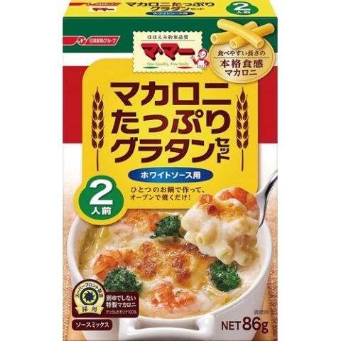 日清フーズ『マ・マー マカロニたっぷりグラタンセット ホワイトソース用』