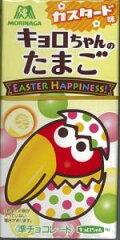 チョコレ−ト■キョロちゃんのたまご <カスタード味>19g 【20箱セット】
