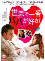 【中古】世界で一番パパが好き! b17665/ASBX-3163【中古DVDレンタル専用】