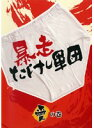 【中古】暴走たけし軍団 愛の巻 b18034/VIBY-10021【中古DVDレンタル専用】