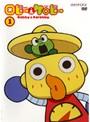 【中古】ロビーとケロビー Vol.01 b2931/ANRB-2861【中古DVDレンタル専用】