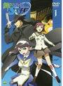 【中古】舞-乙HiME 0〜S.ifr〜(マイオトメシフル) Vol.1 b7402/BCDR-2181【中古DVDレンタル専用】