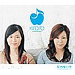 【中古】【未開封】忘れないで/Kiroro/VICL-35904【新古CDS】