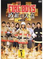 【中古】FIRE BOYS め組の大吾 完全版 Vol.1 b11689/PCBC-70531【中古DVDレンタル専用】