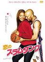 中古恋のスラムダンク b19881FXBR41773中古DVDレンタル専用