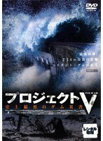 メール便80円【中古】プロジェクトV 史上最悪のダム災害/PCBE-70448【中古DVDレンタル専用】