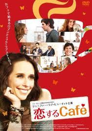 メール便80円【中古】恋するCafe/ALCDR-119【中古DVDレンタル専用】