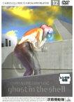【中古】▼攻殻機動隊 12 STAND ALONE COMPLEX b6899/BCDR-0045【中古DVDレンタル専用】