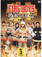 【中古】FIRE BOYS め組の大吾 完全版 Vol.3 b11690/PCBC-70533【中古DVDレンタル専用】