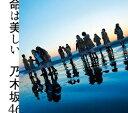 【新品】命は美しい 通常盤/乃木坂46/SRCL8786【新品CDS】