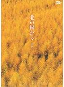 【中古】北の国から全12巻セットs6614/PCBC-71051-71062【中古DVDレンタル専用】