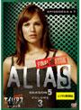【中古】エイリアス シーズン5 Vol.3 b3766/VWDP-3743【中古DVDレンタル専用】
