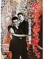【中古】修羅場の侠たち 全2巻セットs3130/DMSM-6103-6201【中古DVDレンタル専用】
