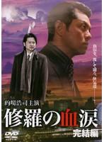 【中古】修羅の血涙 完結編 b3194/DMSM-7371【中古DVDレンタル専用】