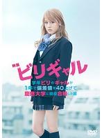 【中古】映画 ビリギャル/TDV25410R【中古DVDレンタル専用】
