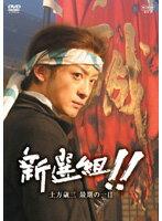 【中古】新選組!!土方歳三 最期の一日 b4584/GNBR-7419【中古DVDレンタル専用…