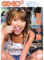 【中古】Se-女!A 若槻千夏 b4223/DMSM-5498【中古DVDレンタル専用】