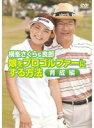 【中古】横峯さくら&良郎 娘をプロゴルファーにする方法 育成編 b4217/TTR-002【中古DVDレンタル専用】