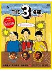 【中古】THE 3名様 アニメはアニメでありっしょ! b4785/PCBE-73130【中古DVDレンタル専用】