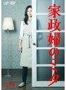 【中古】家政婦のミタ vol.4 b14009/VPBX-21208【中古DVDレンタル専用】