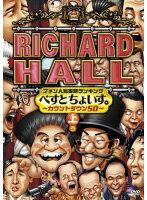 【中古】リチャードホール ファン人気投票ランキング べすとちょいす。 上巻 b7918/PCBC-71167【中古DVDレンタル専用】