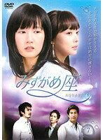 【中古】みずがめ座〜AQUARIUS〜 7 b8574/KEPD-9325【中古DVDレンタル専用】