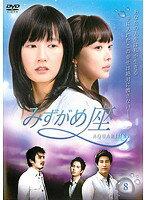【中古】みずがめ座〜AQUARIUS〜 8 b8575/KEPD-9326【中古DVDレンタル専用】