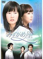 【中古】みずがめ座〜AQUARIUS〜 27 b8582/KEPD-9345【中古DVDレンタル専用】