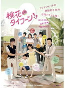 【中古】桃花タイフーン!!全12巻セットs6011/PCBE-73641-73652【中古DVDレンタル専用】
