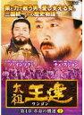 ビデオランドミッキー楽天市場店で買える「【中古】太祖王建(ワンゴン) 第4章 革命の機運 2 b8485/VTBF-10134【中古DVDレンタル専用】」の画像です。価格は200円になります。