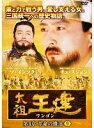 ビデオランドミッキー楽天市場店で買える「【中古】太祖王建(ワンゴン) 第4章 革命の機運 9 b9369/VTBF-10141【中古DVDレンタル専用】」の画像です。価格は200円になります。